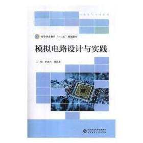 全新正版图书 模拟电路设计与实践 罗庚兴 北京师范大学出版社 9787303140428王维书屋