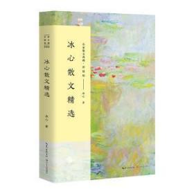 全新正版图书 冰心散文 冰心 长江文艺出版社 9787535498991畅阅书斋