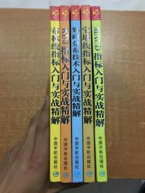 零起点投资理财丛书 5本合售