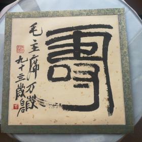 朵云轩木板水印齐白石寿字