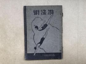 民国旧书:游泳术(民国27年初版)