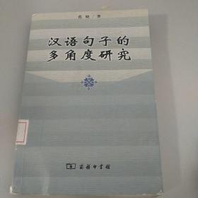 汉语句子的多角度研究