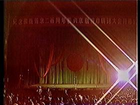 京剧录像带转制DVD 纪念徽班进京200周年开幕式 龙凤呈祥 汪正华 张学津 孙岳 王金璐 马长礼 袁世海等 名家云集