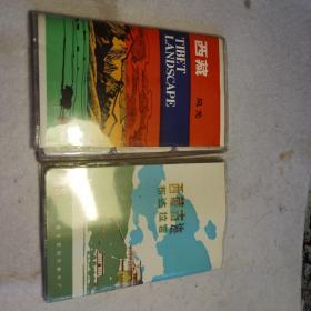 西藏风光幻灯片24张,西藏古迹布达拉宫幻灯片12张