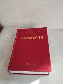 军队政治工作手册(专业知识部分)