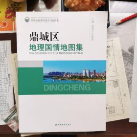 鼎城区地理国情地图集