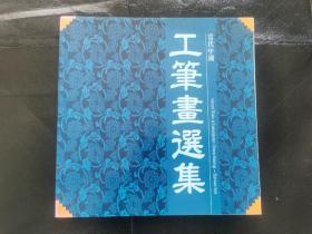 云峰画廊出版《当代中国工笔画选集》