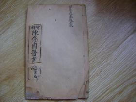 增辑 陈修园医书 医学从众录 上卷 (1-4)