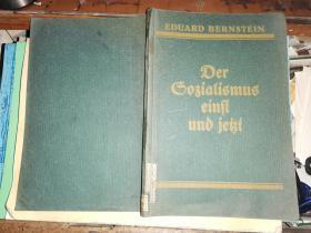 Der gdriafigmug einft und jebt                 [1922年德文原版]爱德华·伯恩斯坦名著