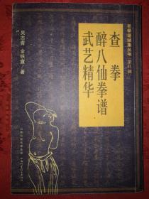 名家经典丨查拳、醉八仙拳谱、武艺精华(全一册)老拳谱丛书410页大厚本!