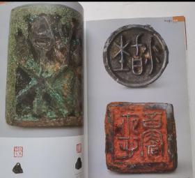 中国书法——先秦铜篆刻玺印