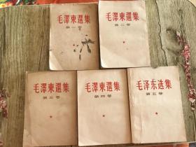 毛泽东选集 全五卷(1-4卷竖版)见图。