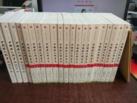 中国历代战争史(1-18)(礼品装)