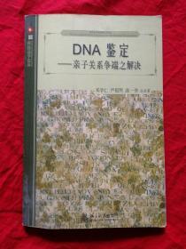 DNA鉴定:亲子关系争端之解决
