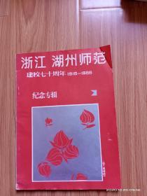 浙江湖州师范建校七十周年纪念专辑1916-1986
