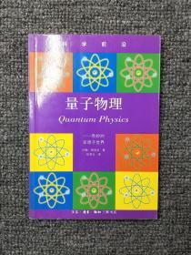 量子物理:奇妙的亚原子世界