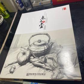 第一线美术高考系列丛书:点石成金 素描静物