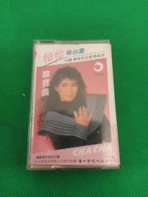 韩宝仪《恰恰寄心意   15首怀念恰恰节奏组曲》89年老磁带,新加坡风格唱片供版