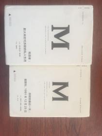 苏联的最后一天 莫斯科,1991年12月25日,耳语者 斯大林时代苏联的私人生活 两册合售。私藏本,无痕迹
