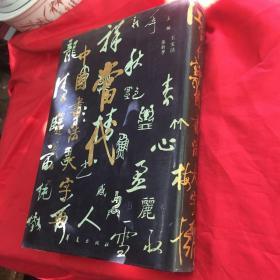 当代中国书法大字典  ,启功题签