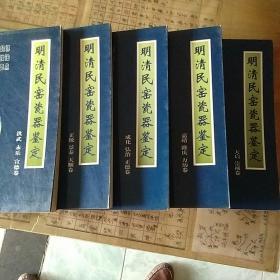明清民窑瓷器鉴定(明五本一套)