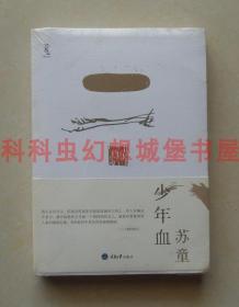 【正版现货】少年血 苏童短篇集 2011年重庆大学出版社