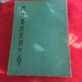 清代书家篆隶字集,盖澄海县新华书店章