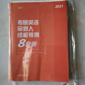 2021朱伟终极预测8套卷英语二