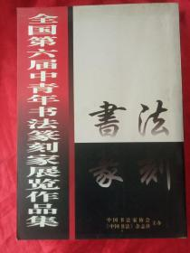 全国第六届中青年书法篆刻家展览作品集