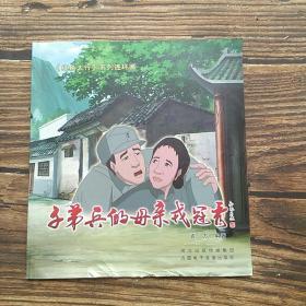 《红色太行》系列连环画    子弟兵的母亲戎冠秀(带光盘)