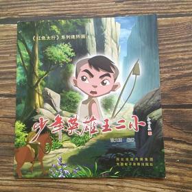 《红色太行》系列连环画  少年英雄王二小(无光盘)
