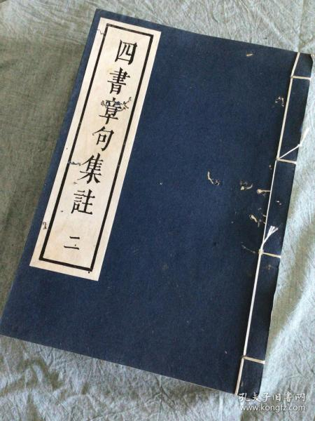 字大 疏朗悦目 影印海源阁旧藏明刻本《四书集注》