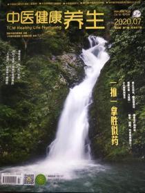 中医健康养生杂志2020年7月