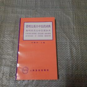 简明汉英日中医药词典