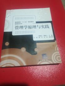 """管理学原理与实践(普通高校""""十二五""""规划教材·管理学系列)"""