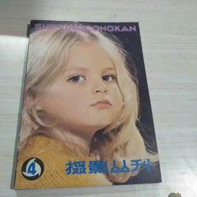 摄影丛刊 4