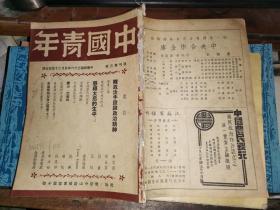 中国青年 复刊第三号       【民国36年5月25日出版