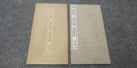 日本原版 书迹名品丛刊 《欧阳询 化度寺碑 温彦博碑》二玄社出版