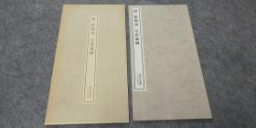 日本原版 书迹名品丛刊 《欧阳询 皇甫诞碑》二玄社出版