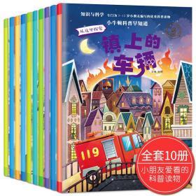 新小牛顿科普早知道 全10册 3-4-6岁儿童科学启蒙故事书 科普类书籍少儿百科全书 十万个为什么幼儿图书5-7岁 关于宇宙太空的书