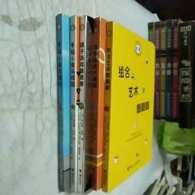 杜莱百变创意玩具书(5册)