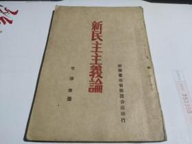 新民主主义论(1945年9月初版初印·少见版本好品相推荐收藏)(迎40存)