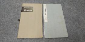 日本原版 书迹名品丛刊 《智永 关中本千字文》二玄社出版 再版