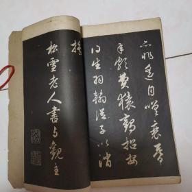 赵松雪叢贴单行本(草行书:多心经、先天观合一册)