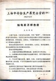 上海市安全生产展览会资料.(21)触电后怎样急救