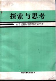 搜索与思考.刘吉谈新时期思想政治高中