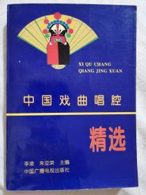中国戏剧唱腔精选