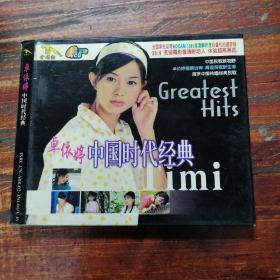 CD 卓依婷 中国时代经典