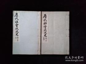 线装书:历代社会状况史两册二十卷全