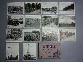 1937年《支那事变》写真照片(原封套)...14枚